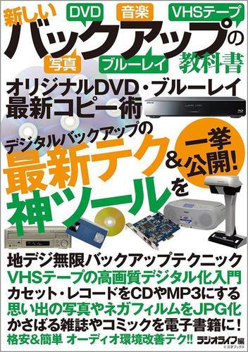新しいバックアップの教科書 / 三才ブックス