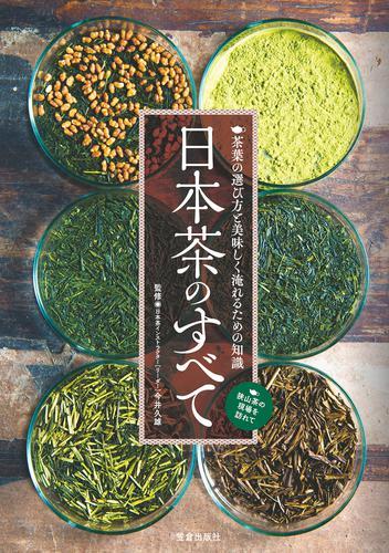 日本茶のすべて / 今井久雄