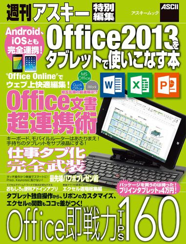 Android、iOSとも完全連携! Office2013をタブレットで使いこなす本 / 週刊アスキー編集部