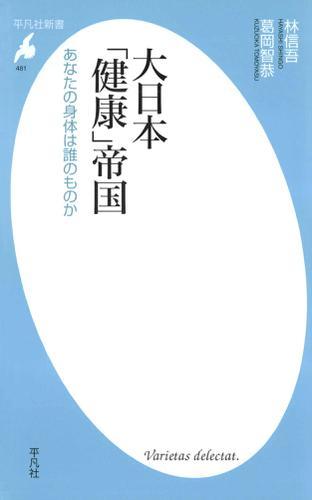 大日本「健康」帝国 / 林信吾