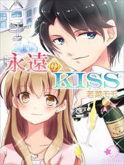 永遠のKISS(1) / 若菜モモ