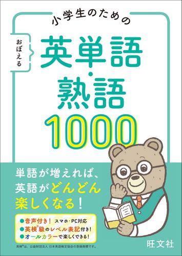 小学生のための おぼえる 英単語・熟語1000(音声DL付) / 旺文社