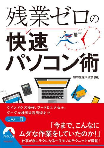 残業ゼロの快速パソコン術 / 知的生産研究会