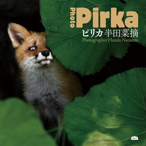 ピリカ Photo Pirka / 半田菜摘