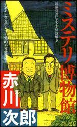 ミステリ博物館 / 赤川次郎
