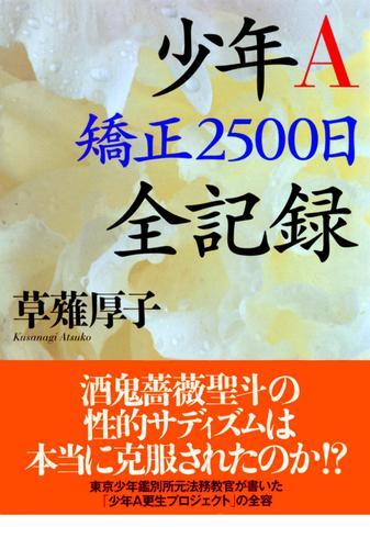 少年A 矯正2500日 全記録 / 草薙厚子