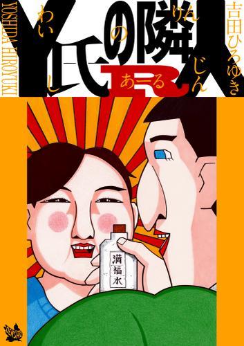 Y氏の隣人R 完全版 / 吉田ひろゆき