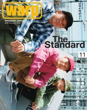warp MAGAZINE JAPAN(ワープ・マガジン・ジャパン)  (2017年11月号)