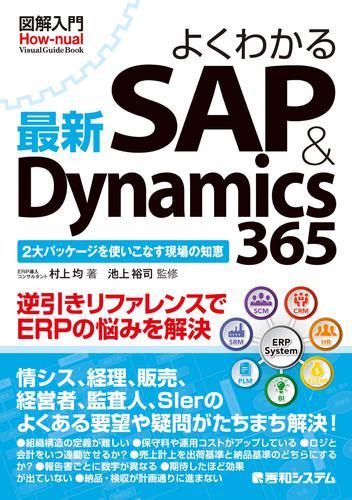 図解入門 よくわかる 最新 SAP&Dynamics 365 / 村上均