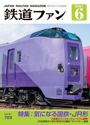 鉄道ファン2021年6月号 / 鉄道ファン編集部