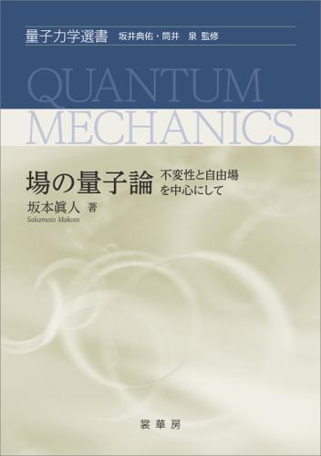 場の量子論 -不変性と自由場を中心にして- / 坂本眞人