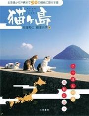 猫ヶ島〈1〉 / 相澤秀仁