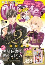 Cheese!【電子版特典付き】 2021年9月号(2021年7月21日発売) / Cheese!編集部