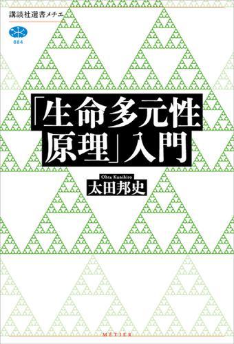 「生命多元性原理」入門 / 太田邦史