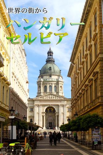 世界の街から ハンガリー・セルビア / 世界の街から