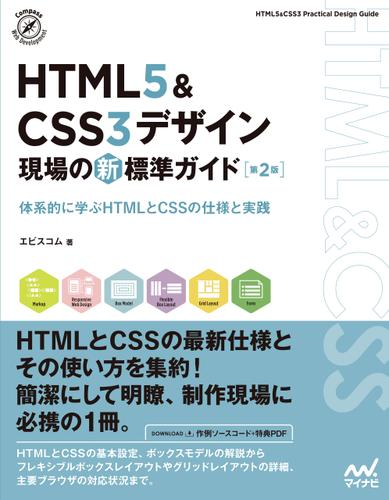 HTML5&CSS3デザイン 現場の新標準ガイド【第2版】 / エビスコム
