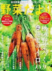 野菜だより (2021年7月号) / ブティック社編集部