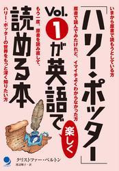 「ハリー・ポッター」Vol.1が英語で楽しく読める本 / クリストファー・ベルトン