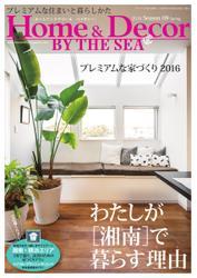 ホーム&デコール (2016/ NO.09)