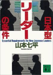 日本型リーダーの条件