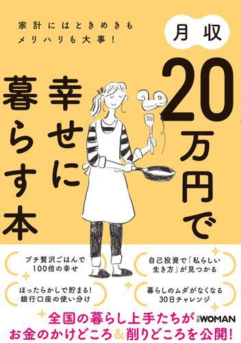 月収20万円で幸せに暮らす本 / 日経WOMAN