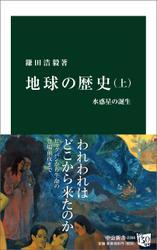 地球の歴史 上 水惑星の誕生 / 鎌田浩毅
