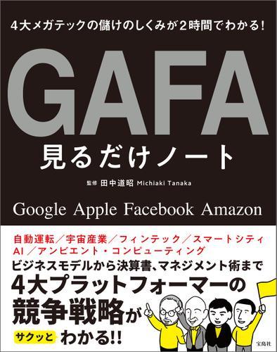 4大メガテックの儲けのしくみが2時間でわかる! GAFA見るだけノート / 田中道昭