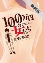 【期間限定無料配信】100万円の女たち