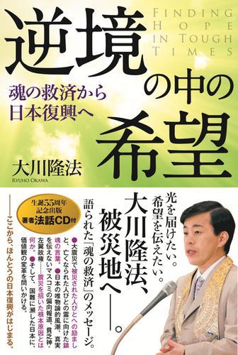 逆境の中の希望 魂の救済から日本復興へ / 大川隆法