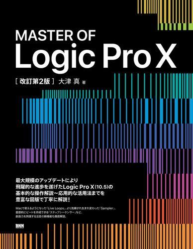 MASTER OF Logic Pro X[改訂第2版] / 大津真