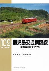 鹿児島交通 南薩線(下) / 田尻弘行