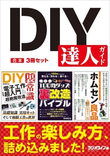 DIY 達人ガイド【合本】3冊セット / 三才ブックス