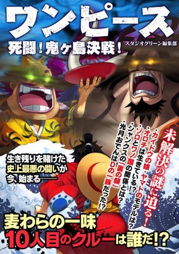 ワンピース 死闘! 鬼ヶ島決戦! / スタジオグリーン編集部
