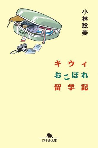 キウィおこぼれ留学記 / 小林聡美