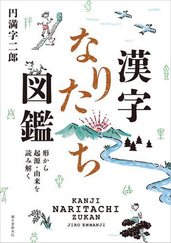 漢字なりたち図鑑 / 円満字二郎
