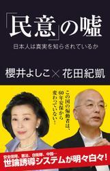 「民意」の嘘 日本人は真実を知らされているか