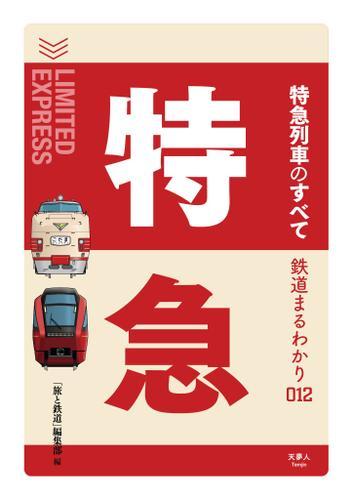 鉄道まるわかり012 特急列車のすべて / 旅と鉄道編集部