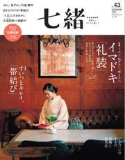 七緒(ななお) (Vol.43)
