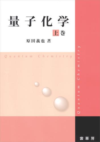 量子化学 上巻 / 原田義也