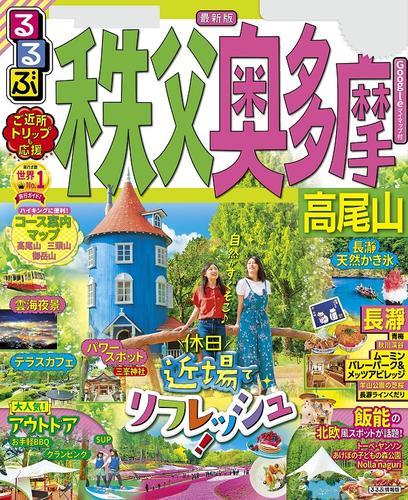 るるぶ秩父 奥多摩 高尾山(2022年版) / JTBパブリッシング