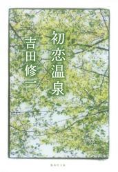 初恋温泉 / 吉田修一