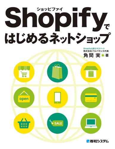 Shopifyではじめるネットショップ / 角間実