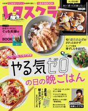 レタスクラブ 2021年3月号 / レタスクラブ編集部