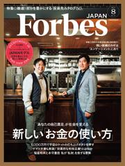 Forbes JAPAN(フォーブス ジャパン)  (2017年8月号)