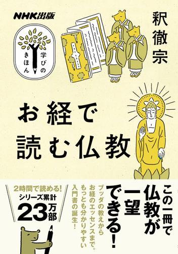 お経で読む仏教 / 釈 徹宗
