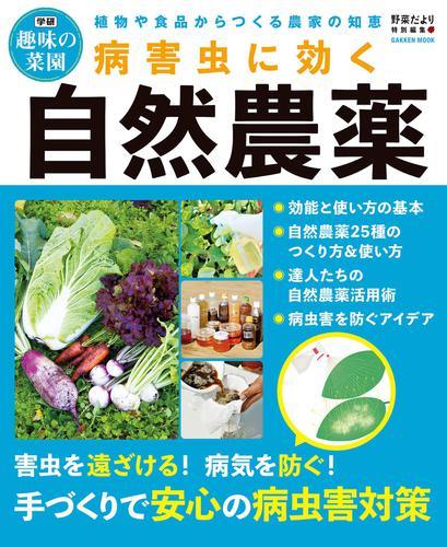 病害虫に効く自然農薬 / 野菜だより編集部