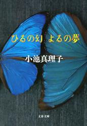 ひるの幻 よるの夢 / 小池真理子