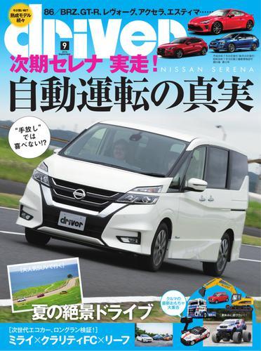 driver(ドライバー) (2016年9月号) / 八重洲出版