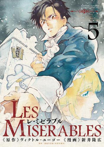 LES MISERABLES(5) / 新井隆広