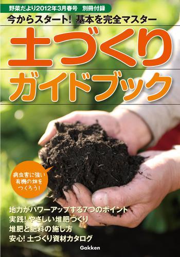 野菜だより (2012年3月号別冊付録(土づくりガイドブック)) / ブティック社編集部